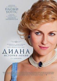 Постер к фильму Диана: История любви