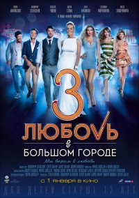 Постер к фильму Любовь в большом городе3