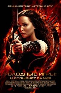 Постер к фильму Голодные игры: И вспыхнет пламя