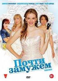 Постер к фильму Почти замужем