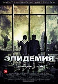 Постер к фильму Эпидемия