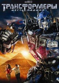 Постер к фильму Трансформеры: Месть падших