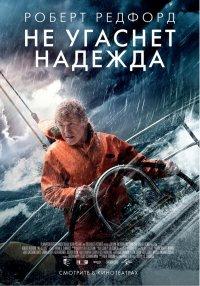 Постер к фильму Не угаснет надежда