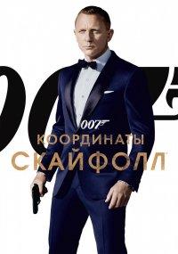 Постер к фильму 007: Координаты «Скайфолл»