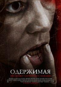 Постер к фильму Одержимая