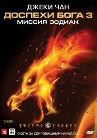 Постер к фильму Доспехи Бога 3: Миссия Зодиак