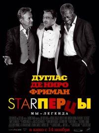 Постер к фильму Starперцы