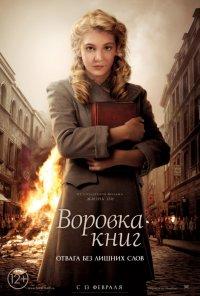 Постер к фильму Воровка книг