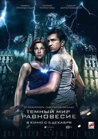 Постер к фильму Фильм Темный мир: Равновесие