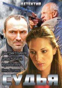 Постер к фильму Судья