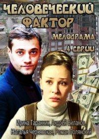 Постер к фильму Человеческий фактор (мини-сериал)
