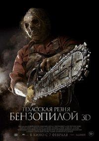 Постер к фильму Техасская резня бензопилой 3D
