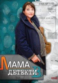 Постер к фильму Мама-детектив