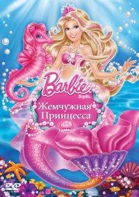 Постер к фильму Барби: Жемчужная Принцесса