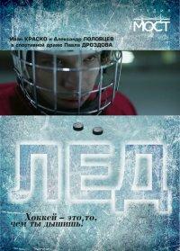 Постер к фильму Лед