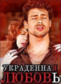 Постер к фильму Украденная любовь
