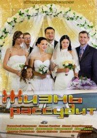 Постер к фильму Жизнь рассудит (мини сериал)