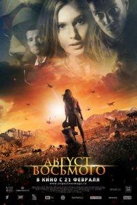 Постер к фильму Август. Восьмого
