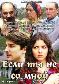 Постер к фильму Если ты не со мной (мини сериал)