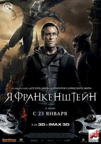 Постер к фильму Я, Франкенштейн