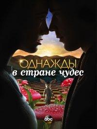 Постер к фильму Однажды в стране чудес