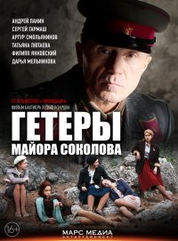 Постер к фильму Гетеры майора Соколова
