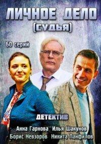 Постер к фильму Личное дело