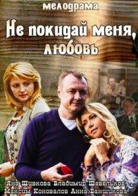 Постер к фильму Не покидай меня, Любовь