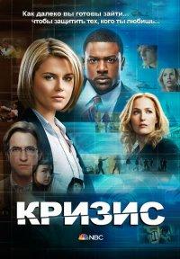 Постер к фильму Кризис