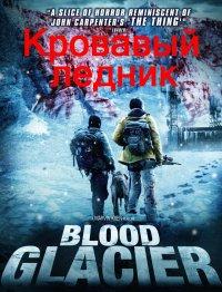 Постер к фильму Кровавый ледник