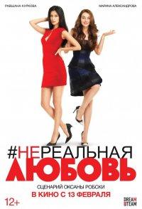 Постер к фильму Нереальная любовь