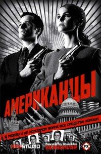 Постер к фильму Американцы