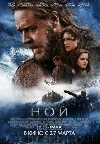 Смотрите онлайн Ной