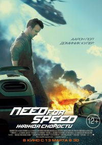 Смотрите онлайн Need for Speed: Жажда скорости