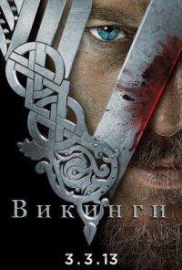 Смотрите онлайн Сериал Викинги