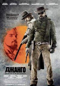 Постер к фильму Джанго освобожденный
