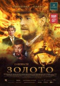 Постер к фильму Золото