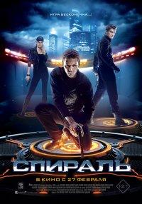 Постер к фильму Спираль