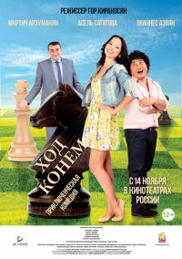 Постер к фильму Qayl dziov