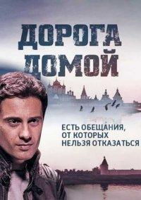 Постер к фильму Дорога домой