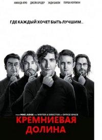 Постер к фильму Кремниевая долина