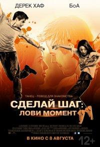 Постер к фильму Сделай шаг: Лови момент