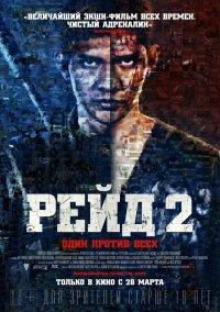 Постер к фильму Рейд2