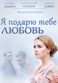 Постер к фильму Я подарю тебе любовь