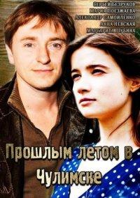 Постер к фильму Прошлым летом в Чулимске
