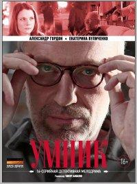 Постер к фильму Умник