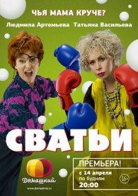 Постер к фильму Сватьи
