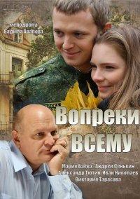 Постер к фильму Вопреки всему (мини-сериал)