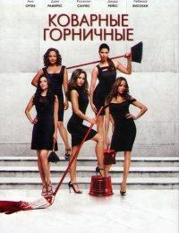 Постер к фильму Коварные горничные