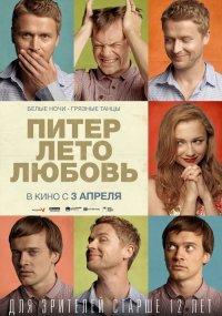 Постер к фильму Питер. Лето. Любовь